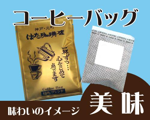 コーヒーバッグ(1杯分ドリップタイプ)